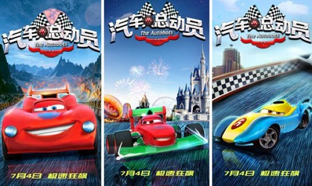 Disney Pixar Wins Lawsuit In Chinese Courts Over Knockoff Cars Film